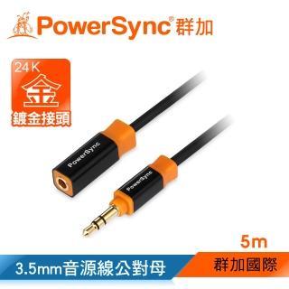 【群加 PowerSync】3.5MM 尊爵版 鍍金接頭 立體音源延長線公對母 / 5M(35-KRMF50)