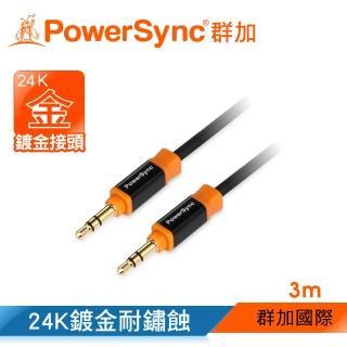 【群加 PowerSync】3.5MM 尊爵版 鍍金接頭 車用/家用 AUX立體音源傳輸線公對公 / 3M(35-KRMM30)