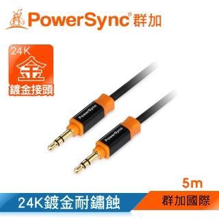 【群加 PowerSync】3.5MM 尊爵版 鍍金接頭 車用/家用 AUX立體音源傳輸線公對公/ 5M(35-KRMM50)