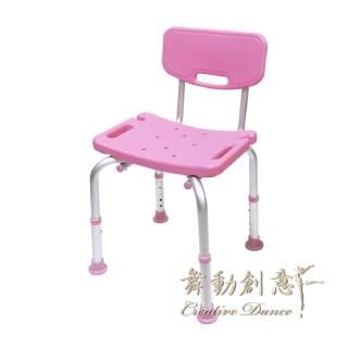 【舞動創意】輕量化鋁質可昇降浴室防滑洗澡椅_粉色(有靠背)