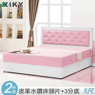 【KIKY】夢幻粉紅水鑽佳人雙人5尺二件組(床頭片+床底)