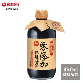 【萬家香】零添加純釀醬油(450ml)