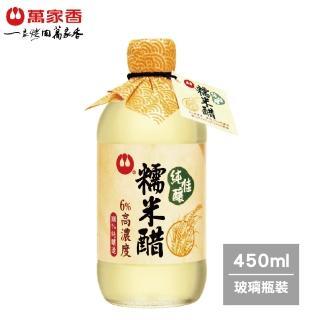 ~萬家香~純佳釀糯米醋^(450ml^)