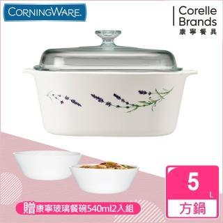 【美國康寧 Corningware】5L方形康寧鍋-薰衣草園