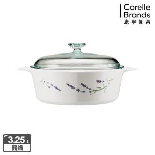 【美國康寧 Corningware】3.25L圓形康寧鍋-薰衣草園