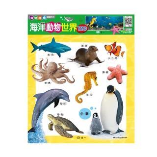 【世一】海洋動物世界 - 30片(拼圖)