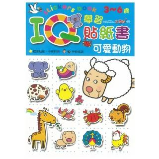 【世一】IQ學習貼紙書 - 可愛動物