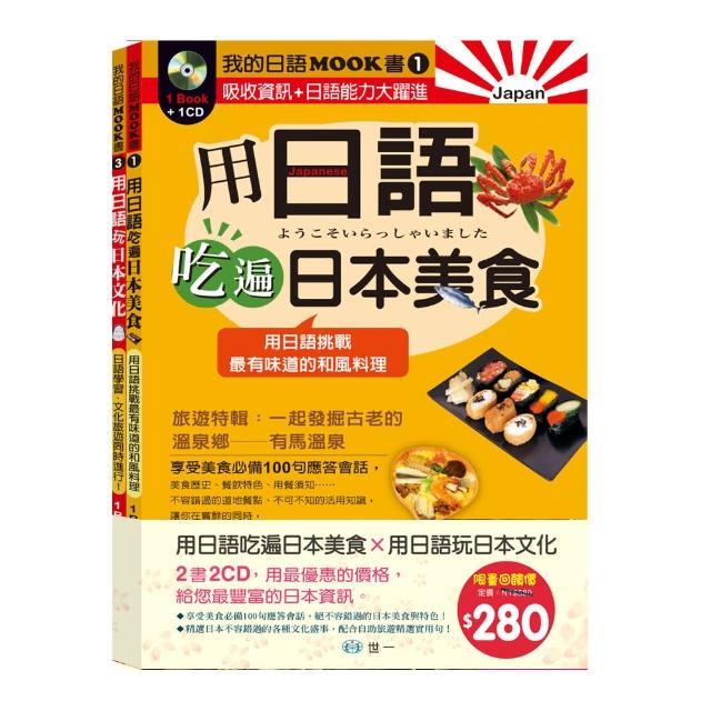 【世一】我的日語MOOK書-合輯I(用日語吃遍日本美食+用日語玩日本文化 2書2CD)