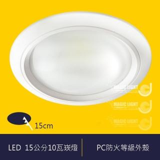 【光的魔法師 Magic Light】LED 15公分崁燈(兩入裝--LED崁燈)