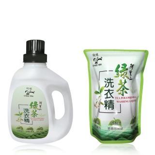 【綺緣】無患子阿里山綠茶香氛潔淨洗衣精超值組(1+9件組)