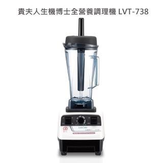 【貴夫人】生機博士全營養調理機(LVT-738)