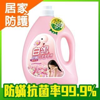 【白鴿】防蹣衣物柔軟精 幸福花香-3200g