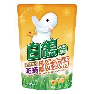 【白鴿】天然濃縮抗菌洗衣精 肉桂防蹣-補充包2000g