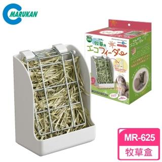 【日本Marukan】新式牧草盒(MR-625)