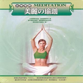 【音樂聖殿】美麗瑜珈(10片CD)