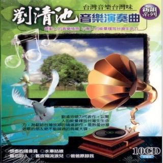【劉清池】音樂演奏曲(10片CD)
