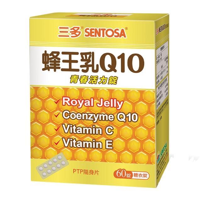 【三多】蜂王乳Q10青春活力(60錠-盒)