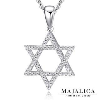 【Majalica】925純銀 魔法六芒星 純銀 項鍊 附保證卡 PN5054(銀色白鋯)