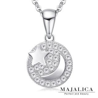 【Majalica】925純銀 星月相望 純銀 項鍊 附保證卡 PN5048(銀色白鋯)