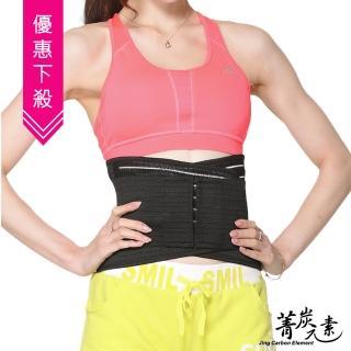 【菁炭元素 限量款】可調式全彈力束腹挺背美體護腰帶(明星熱銷買一送一)