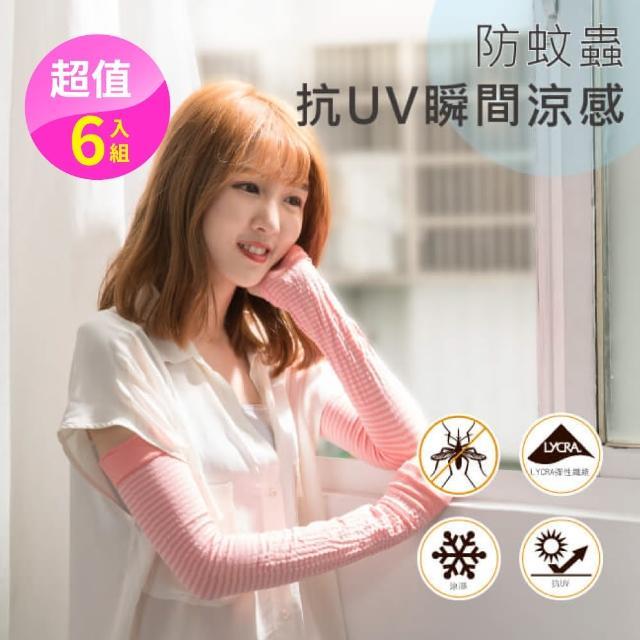 【PEILOU】貝柔專業級涼感防蚊萊卡防曬袖套-休閒條紋(6入組)