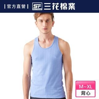 【SunFlower三花】8711_三花彩色背心-水藍