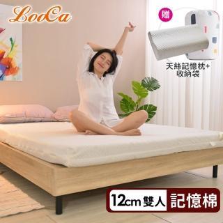【天絲床枕組】超厚12cm記憶床墊+枕+收納箱(雙人)