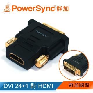 【群加 PowerSync】DVI 公 To HDMI 母 鍍金接頭 轉接頭(DV24HDK)