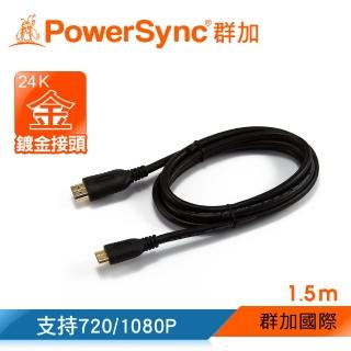 【群加 PowerSync】HDMI 對 Mini HDMI C type 1.5(HDC015B)
