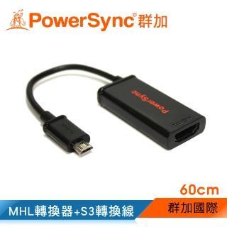 【群加 PowerSync】MHL轉換器+S3轉換線60CM HDMI電視影音轉接線 黑色(HDMI4-EMHLS0)