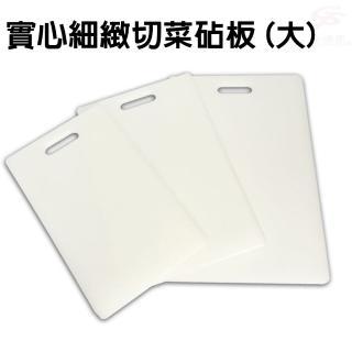台灣製造 實心細緻菜板 料理板 大號板(砧板)