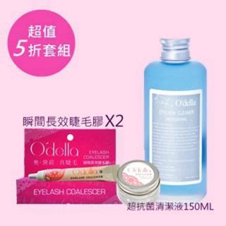 【Odella奧‧黛菈】瞬間長效睫毛膠X2+超抗菌清潔液150ML(超值5折)