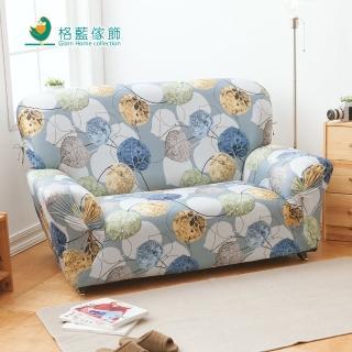 【格藍傢飾】貝娜彈性沙發便利套2人座