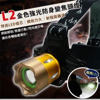 【EZlife】L2金色強光變焦頭燈套組