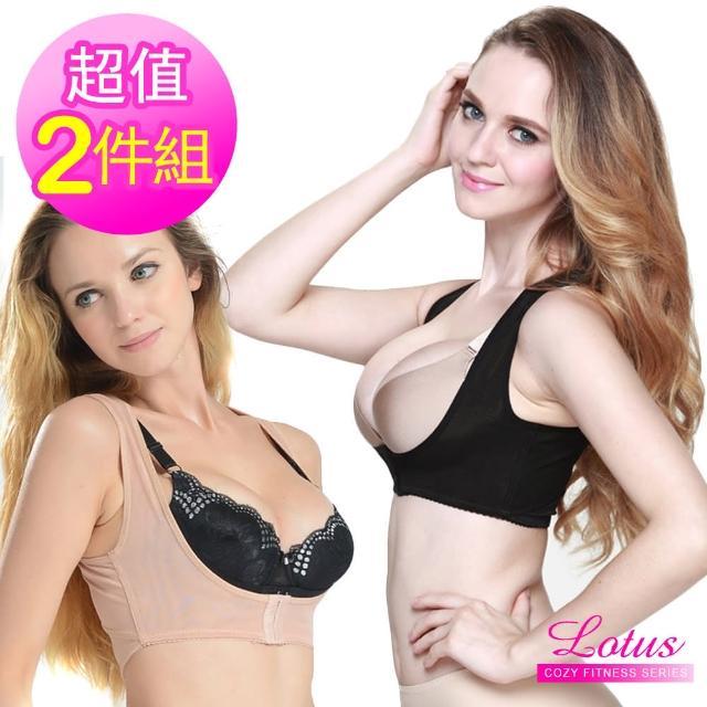【LOTUS】美型集中塑身機能防駝背心美胸衣(超值兩件組M-XL)