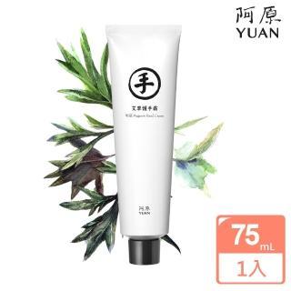 【阿原肥皂】艾草護手霜75g(深層修護)