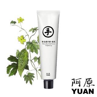 【阿原肥皂】苦瓜護手霜75g(嫩白透亮)