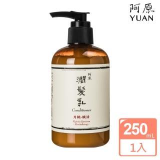 【阿原肥皂】月桃潤髮乳250mL(復原潤澤)