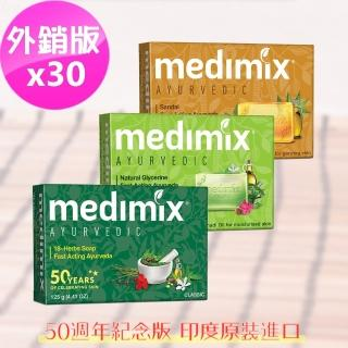 【印度MEDIMIX頂級外銷版】草本香皂(30入三色特惠組125克)