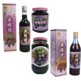 【花蓮桑椹】果粒汁+桑椹醋+桑椹汁+果醬(共8瓶)