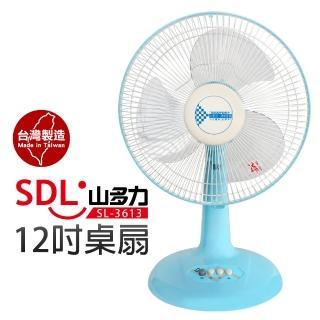 【山多力SDL】12吋桌扇(SL-3613)