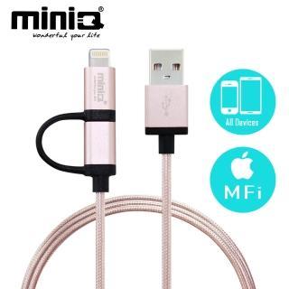 【miniQ】Apple Lightning/Micro USB精緻高速充電/傳輸線(IC-1000)