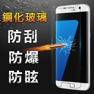 【YANG YI】揚邑Samsung S7 edge 9H鋼化玻璃保護貼(非滿版)