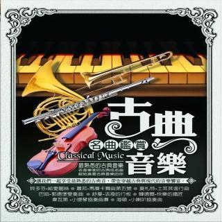 【古典音樂】名曲鑑賞(10片CD)