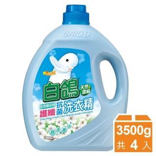 【白鴿】天然濃縮抗菌洗衣精 棉花籽護纖-3500gx4瓶