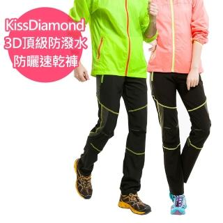 【KissDiamond】3D頂級防潑水防曬速乾褲(男女款多色可選XS-3XL)