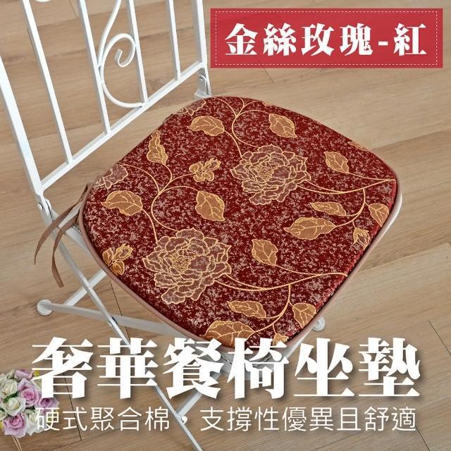 【Embrace英柏絲】金絲玫瑰-紅 單人 餐椅墊 36x38cm 辦公坐墊 美觀耐用(二入組)