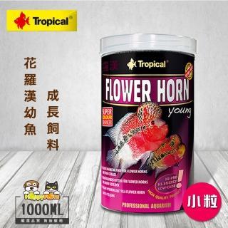 【Tropical】花羅漢幼魚成長飼料1000ML(小粒)