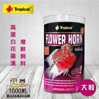 【Tropical】高蛋白花羅漢增豔飼料1000ML(大粒)