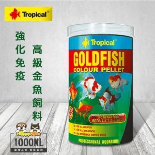 【Tropical】德比克強化免疫高級金魚飼料(1000ml)